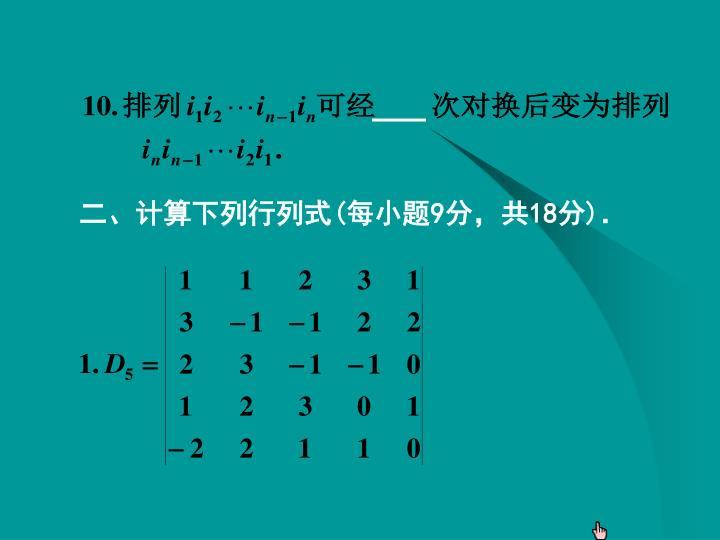 二、计算下列行列式