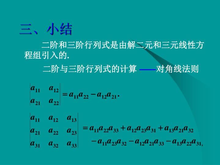 二阶与三阶行列式的计算