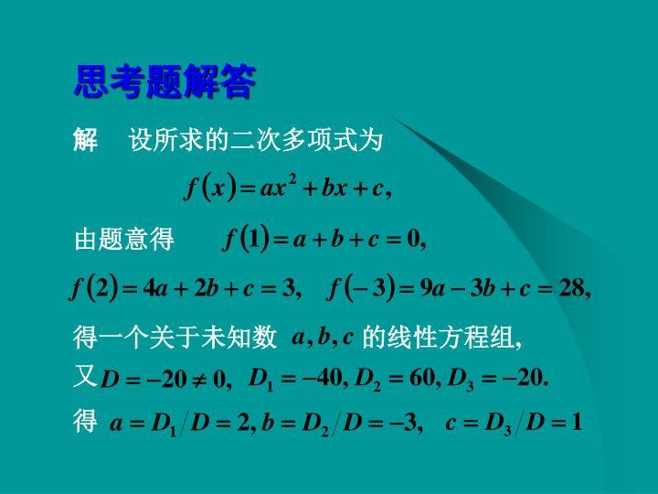 得一个关于未知数             的线性方程组
