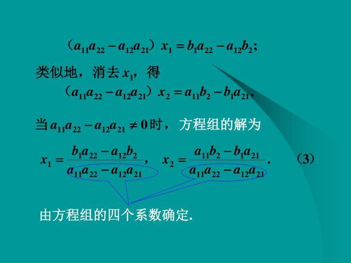方程组的解为