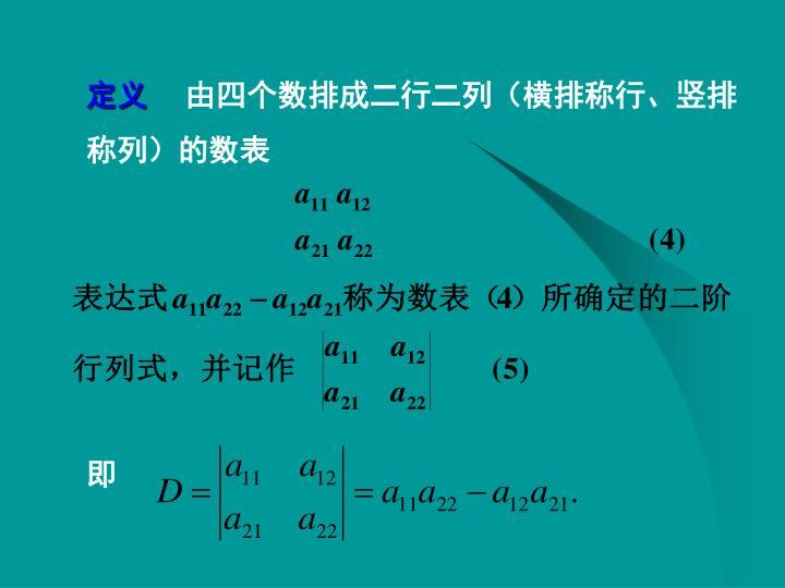 由四个数排成二行二列(横排称行、竖排