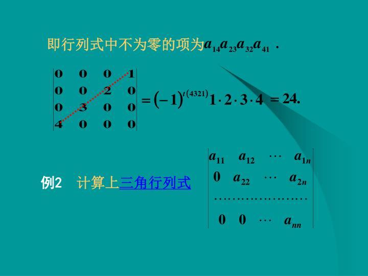 即行列式中不为零的项为