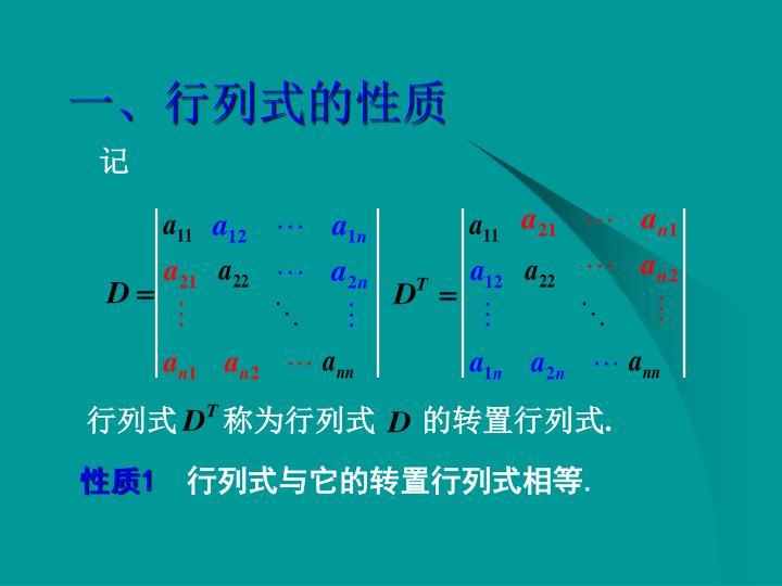 行列式      称为行列式      的转置行列式