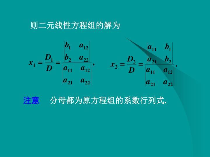 则二元线性方程组的解为