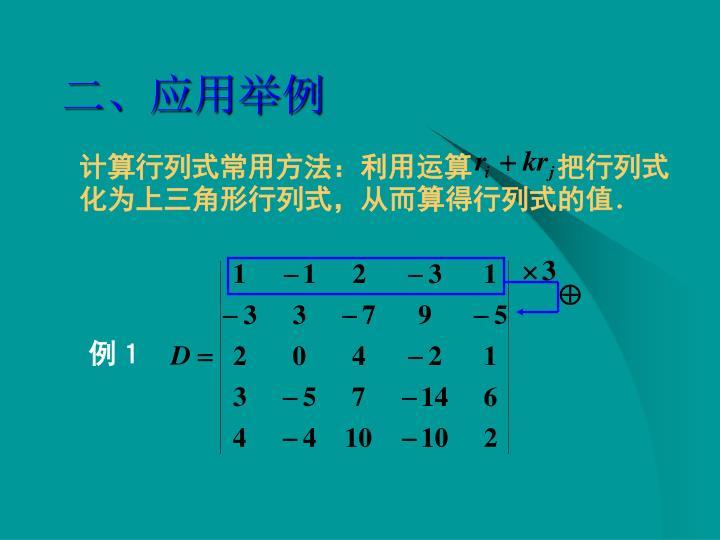 计算行列式常用方法:利用运算   把行列式化为上三角形行列式,从而算得行列式的值