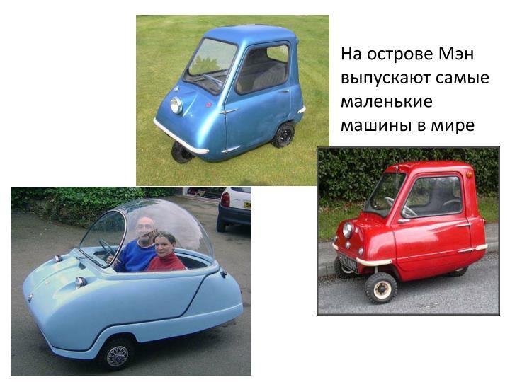 На острове Мэн выпускают самые маленькие машины в мире