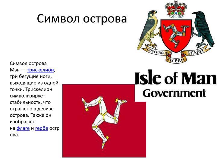 Символ острова
