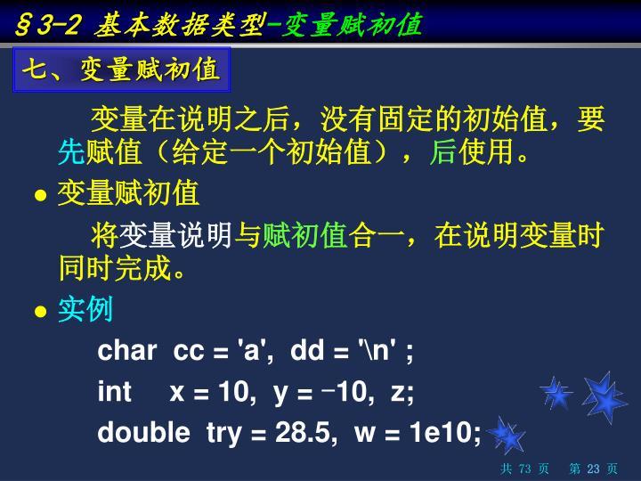 §3-2 基本数据类型