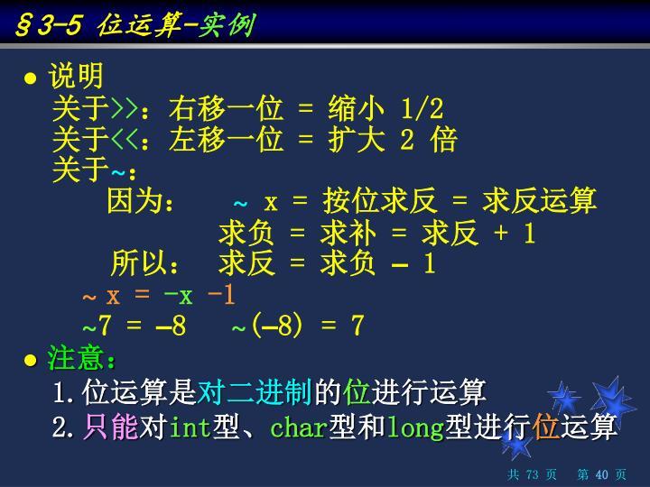 §3-5 位运算-