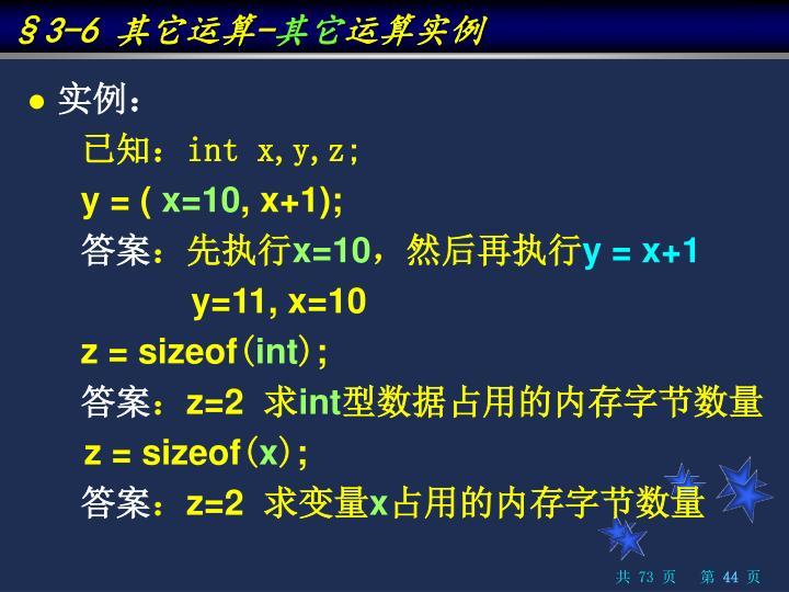 §3-6 其它运算-