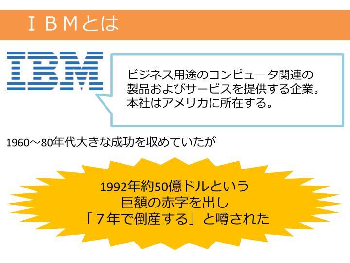 IBMとは