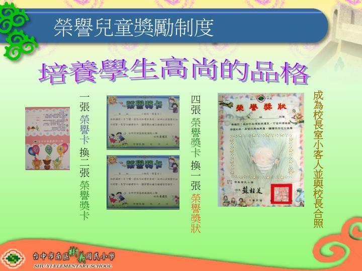 榮譽兒童獎勵制度