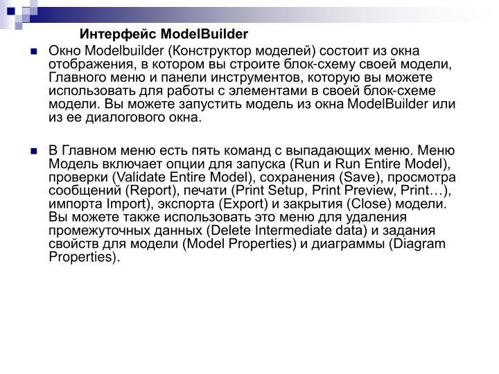 ModelBuilder