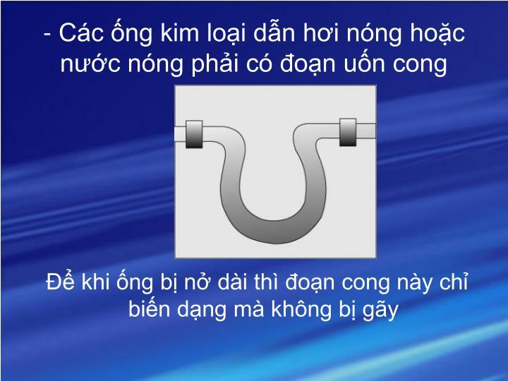 - Các ống kim loại dẫn hơi nóng hoặc nước nóng phải có đoạn uốn cong