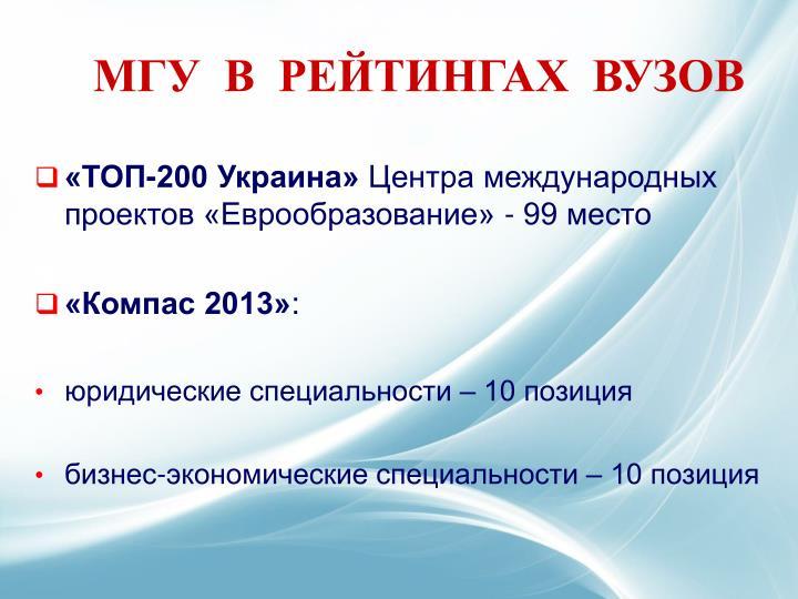 МГУ  В  РЕЙТИНГАХ  ВУЗОВ