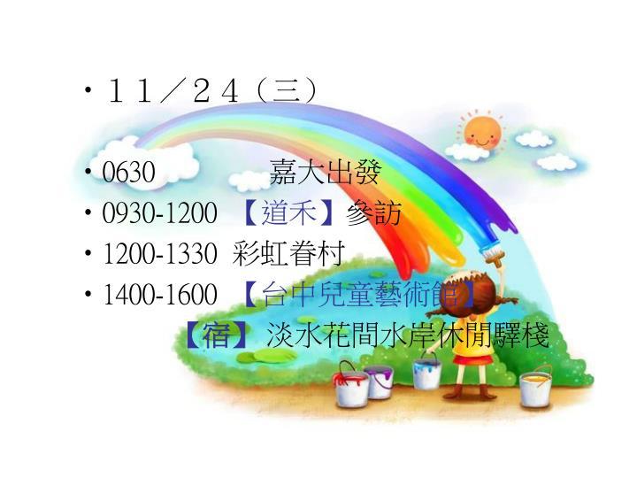 11/24(三)