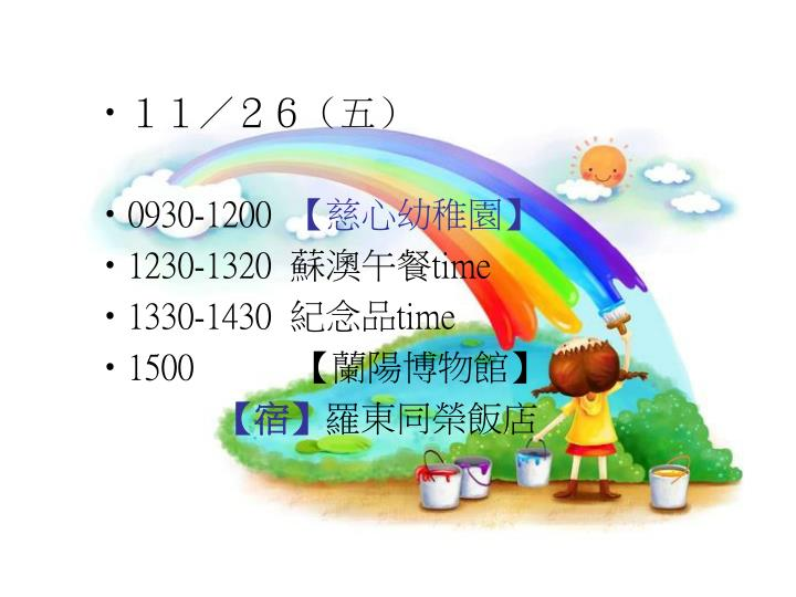 11/26(五)