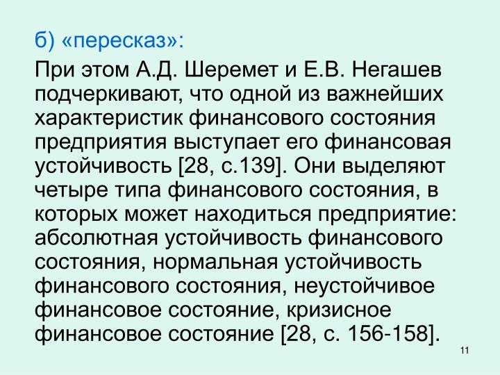 б) «пересказ»: