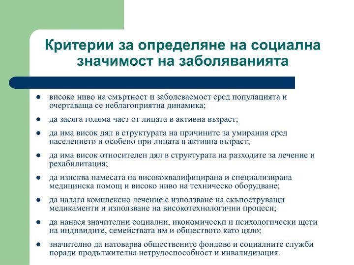 Критерии за определяне на социална значимост на заболяванията