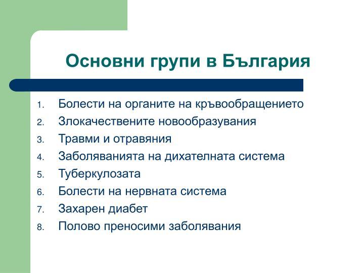 Основни групи в България