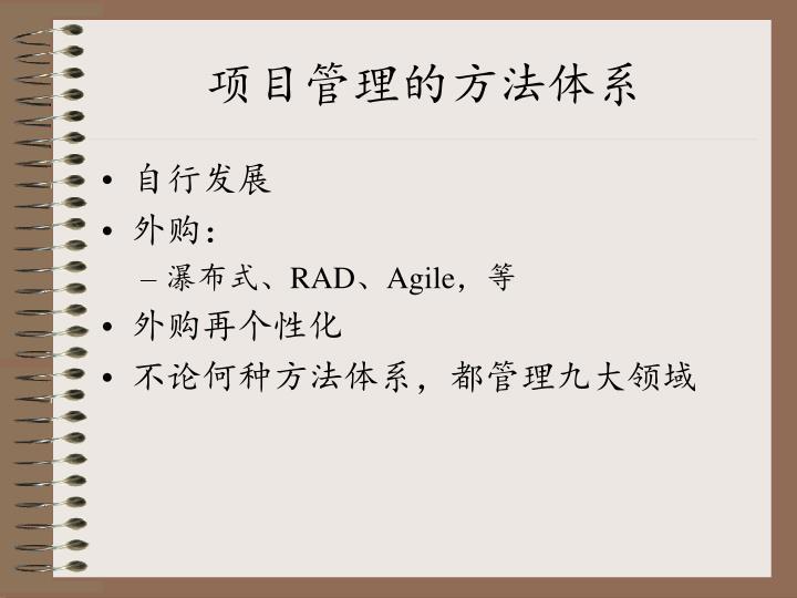 项目管理的方法体系
