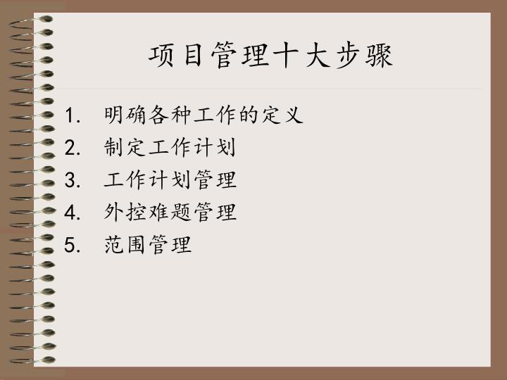 项目管理十大步骤