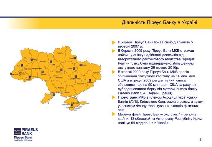 Діяльність Піреус Банку в Україні