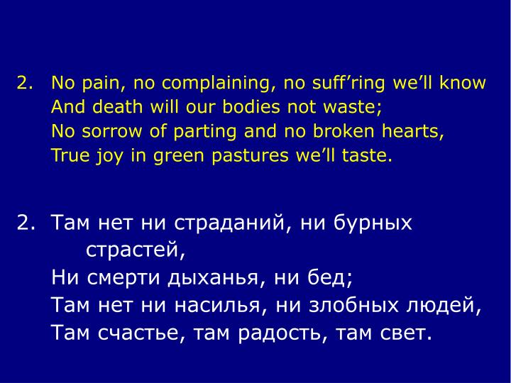 2.	No pain, no complaining, no suff'ring we'll know