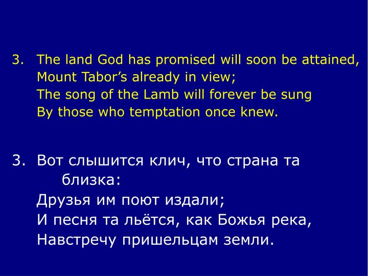 3.	The land God has promised will soon be attained,