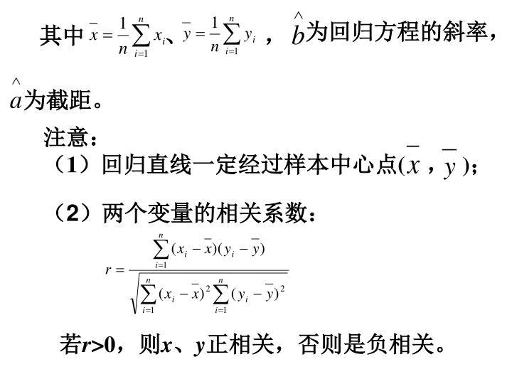 为回归方程的斜率,