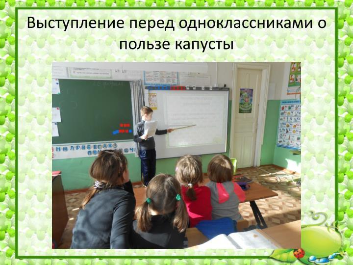 Выступление перед одноклассниками о пользе капусты