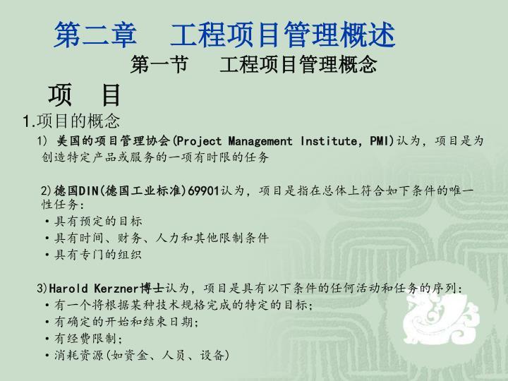 第二章    工程项目管理概述