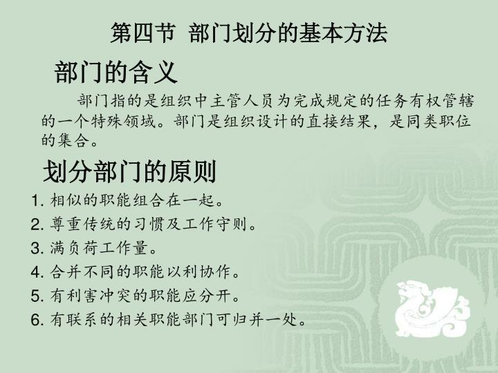 第四节 部门划分的基本方法