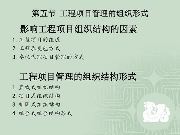 第五节 工程项目管理的组织形式