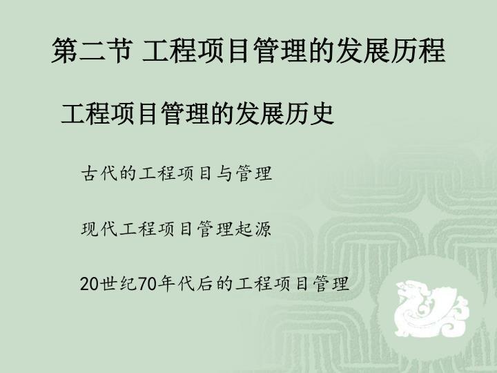 第二节 工程项目管理的发展历程