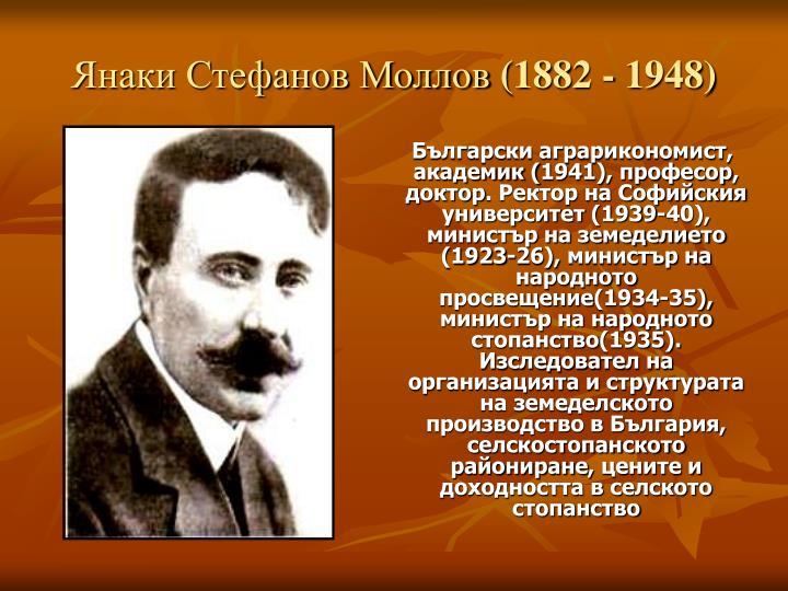 Янаки Стефанов Моллов