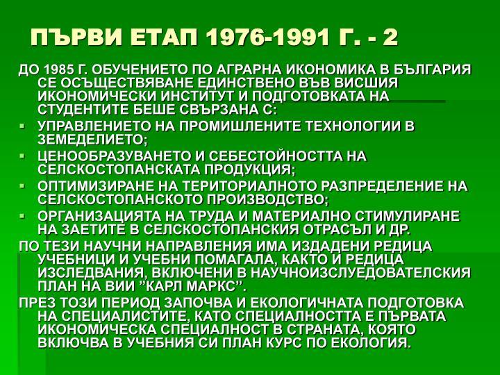1976-1991 . - 2