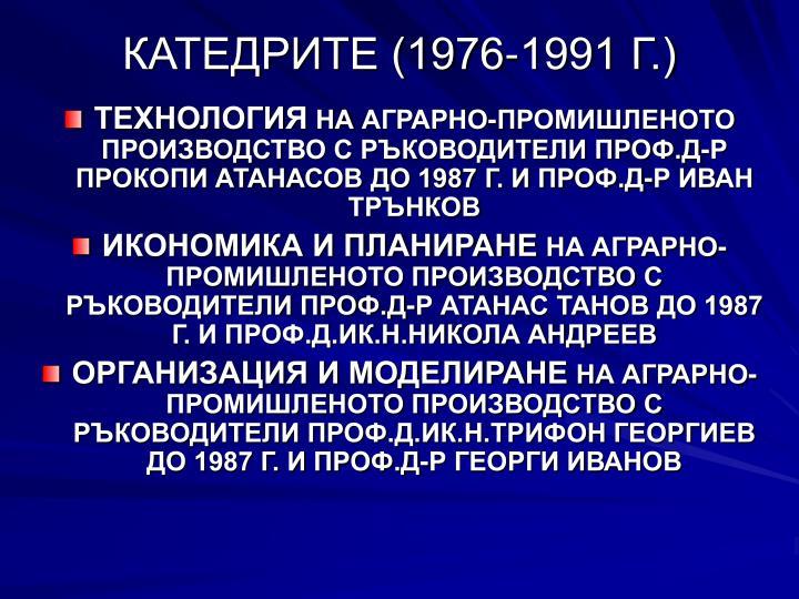 (1976-1991 .)