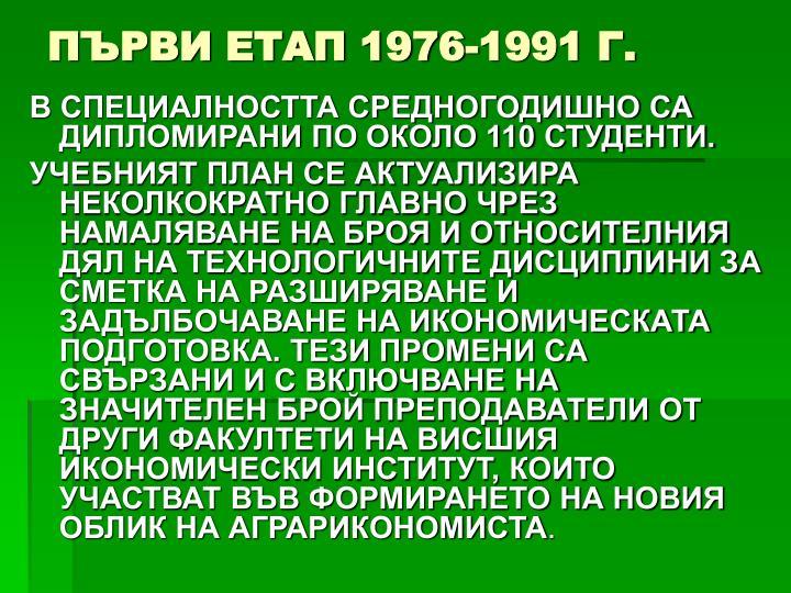 1976-1991 .