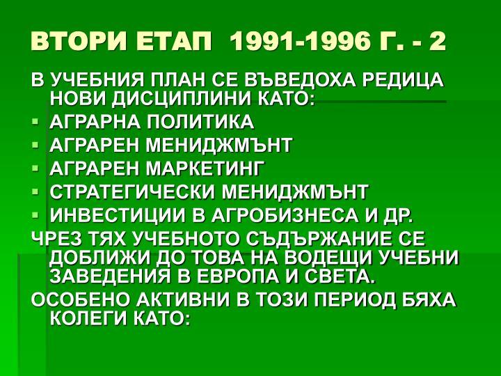 1991-1996 . - 2