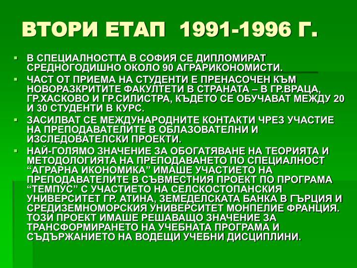 1991-1996 .