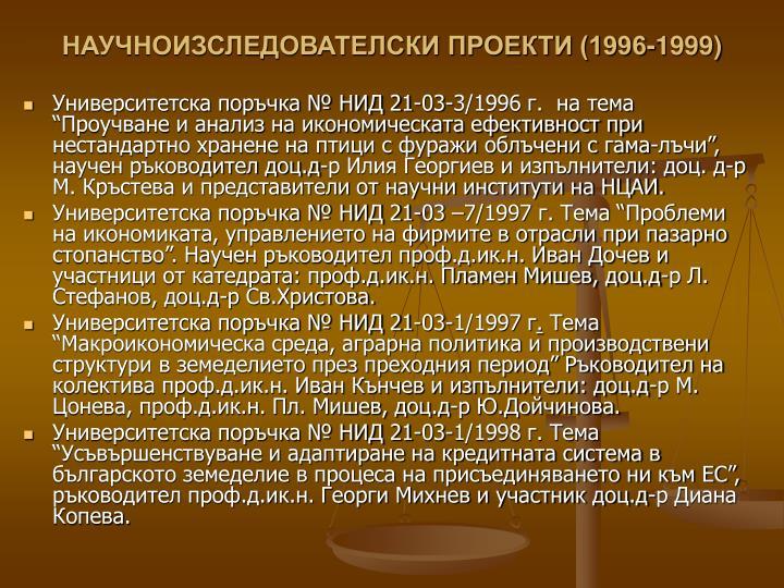 (1996-1999)