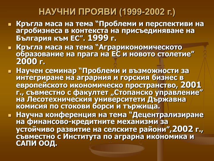 (1999-2002 .)