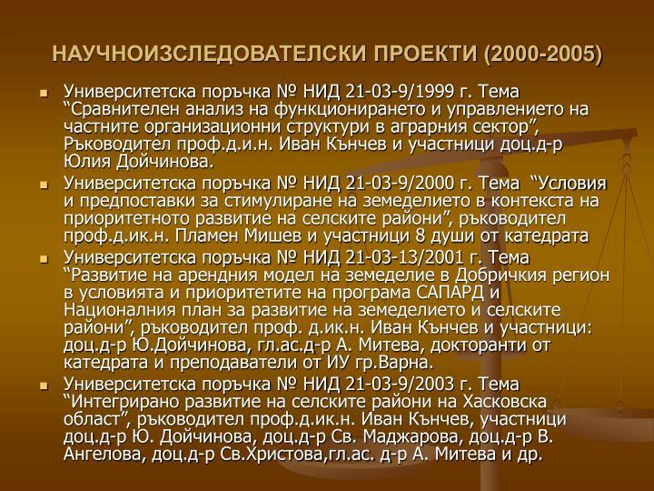 (2000-2005)