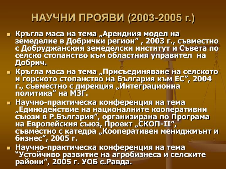 (2003-2005 .)