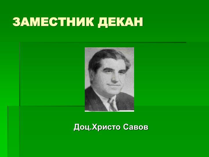Доц.Христо Савов