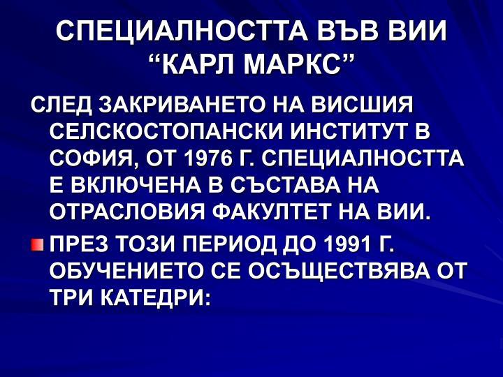 """СПЕЦИАЛНОСТТА ВЪВ ВИИ """"КАРЛ МАРКС"""""""