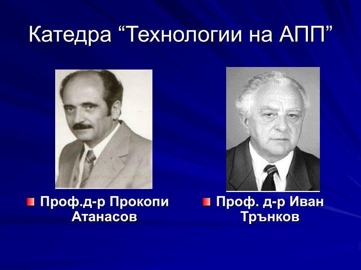 Проф.д-р Прокопи Атанасов