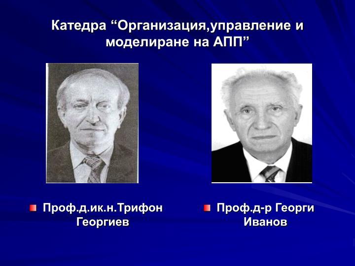 Проф.д.ик.н.Трифон Георгиев