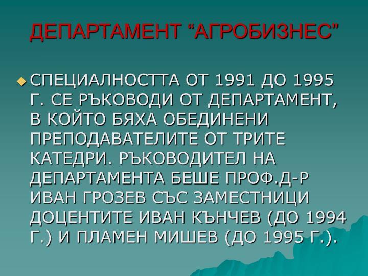 "ДЕПАРТАМЕНТ ""АГРОБИЗНЕС"""